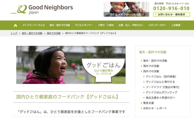 特定非営利活動法人グッドネーバーズ・ジャパン