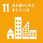 SDGs_目標11_アイコン