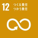 SDGs_目標12_アイコン