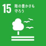 SDGs_目標15_アイコン