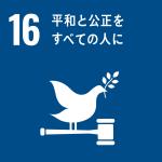 SDGs_目標16_アイコン