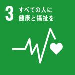 SDGs_目標3_アイコン