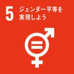 SDGs_目標5_アイコン