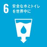 SDGs_目標6_アイコン