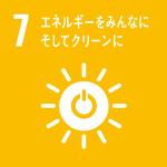 SDGs_目標7_アイコン