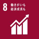 SDGs_目標8_アイコン