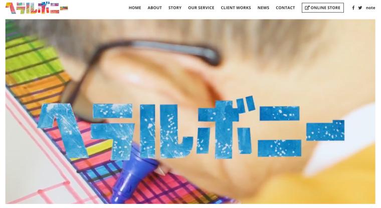 へラルボニーのサイト画像