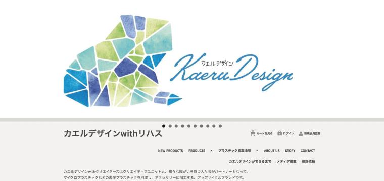 カエルデザインのサイト画像
