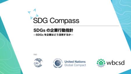 SDG Compass 表紙