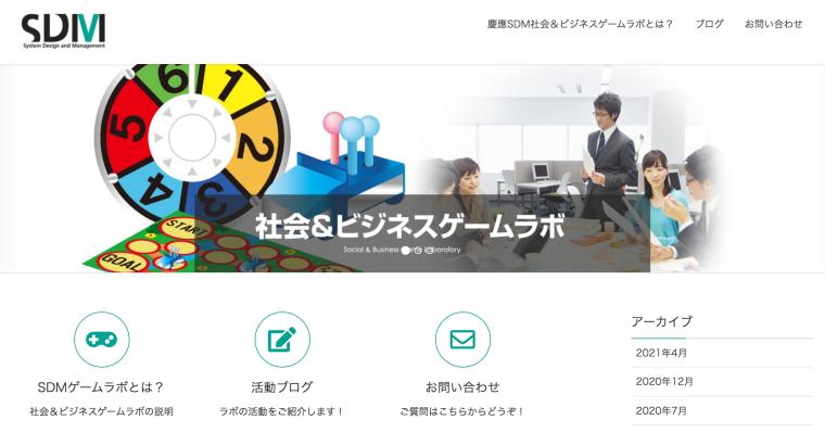 慶應SDM社会&ビジネスゲームラボ