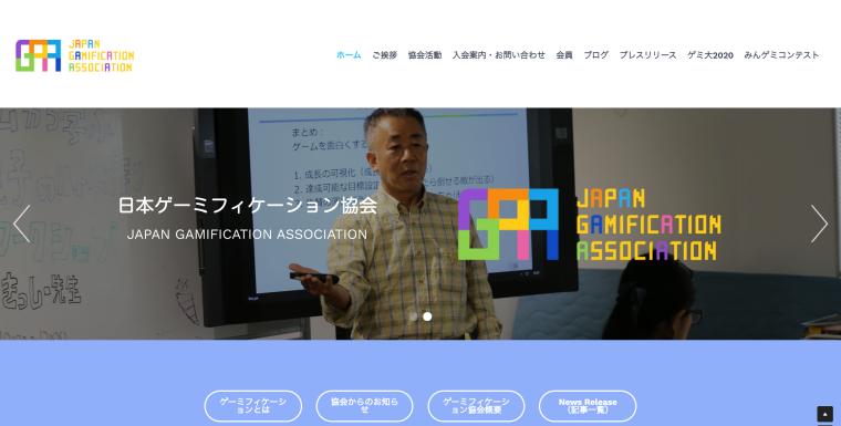 一般社団法人日本ゲーミフィケーション協会