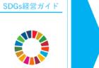 SDGs経営ガイド