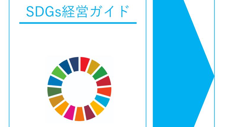 「SDGs経営ガイド」とは何か?