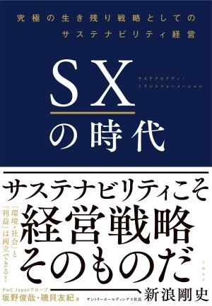 SXの時代