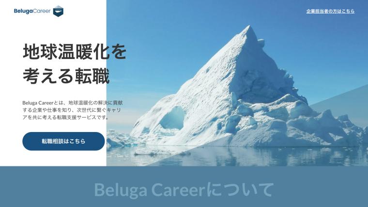 Beluga Career