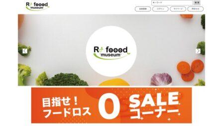 卸売の食品ロスを削減する「Refoood museum」の運営を開始