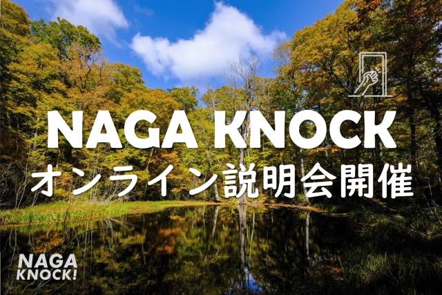 NAGA KCOCK!オンライン説明会