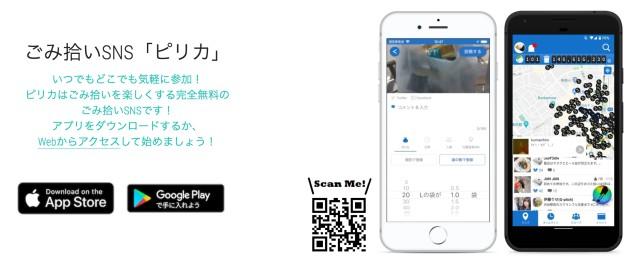 ピリカのアプリ画像