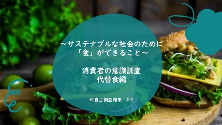 【消費者意識調査】サステナブルな社会のために「食」ができること「代替食編」