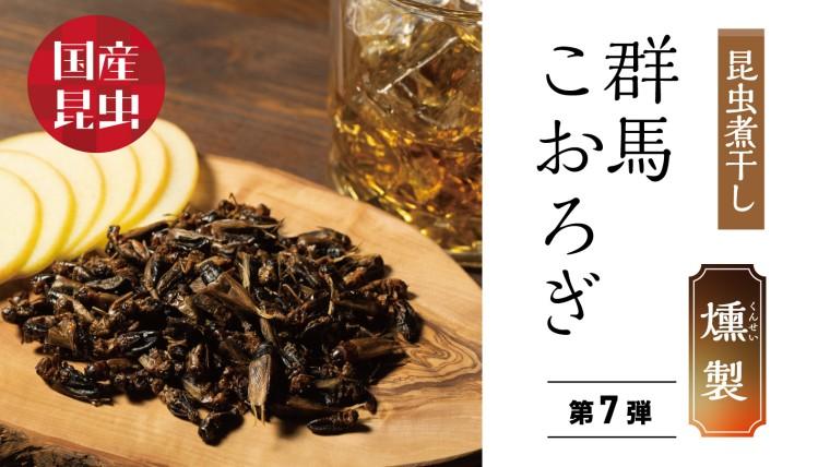 昆虫食のTAKEOが国産昆虫シリーズ第7弾『群馬こおろぎ 燻製』発売開始