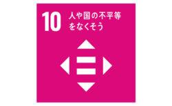 SDGs目標10-ロゴ