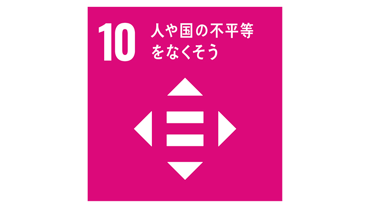 SDGs10「人や国の不平等をなくそう」の現状(世界と日本)