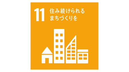 SDGs目標11-ロゴ