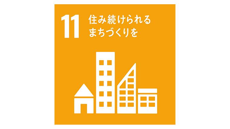 SDGs11「住み続けられるまちづくりを」の現状(世界と日本)