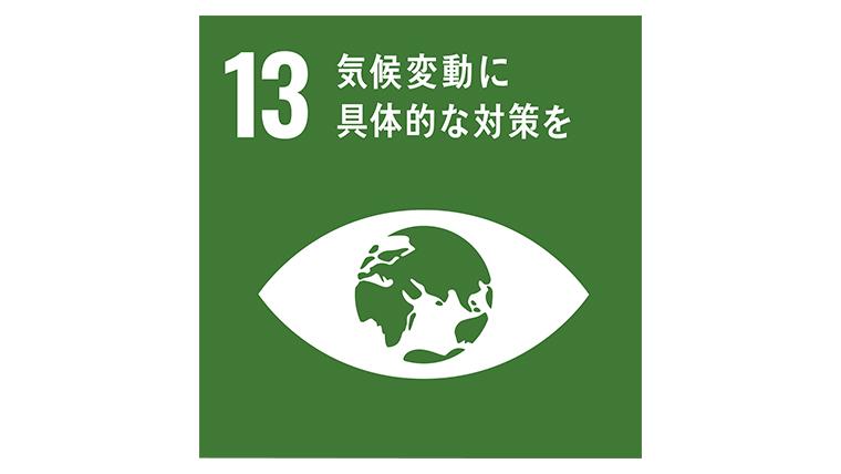 SDGs13「気候変動に具体的な対策を」の現状(世界と日本)