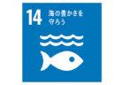 SDGs目標14-ロゴ