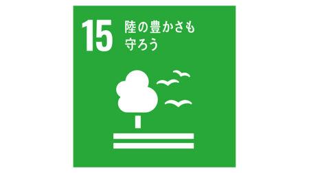 SDGs目標15-ロゴ