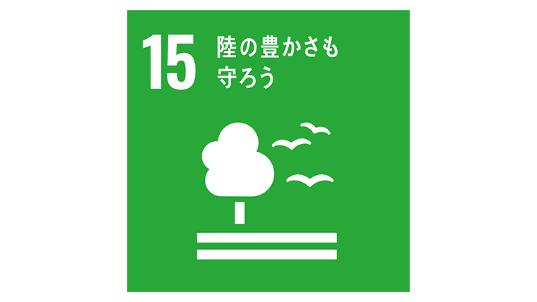 SDGs15「陸の豊かさも守ろう」の現状(世界と日本)