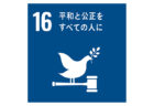 SDGs目標16-ロゴ