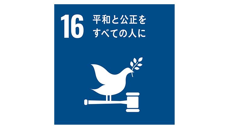 SDGs16「平和と公正をすべての人に」の現状(世界と日本)