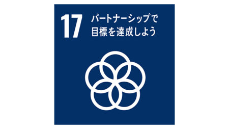 SDGs目標17-ロゴ
