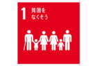 SDGs目標1-ロゴ