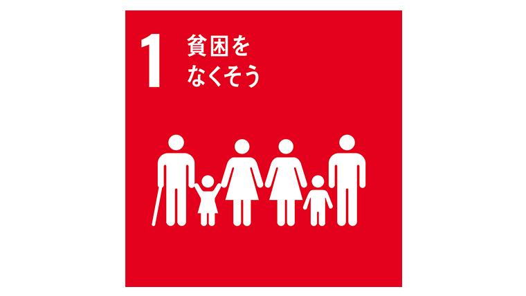 SDGs1「貧困をなくそう」の現状(世界と日本)