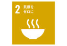 SDGs目標2-ロゴ