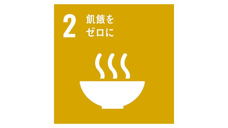 SDGs2「飢餓をゼロに」の現状(世界と日本)