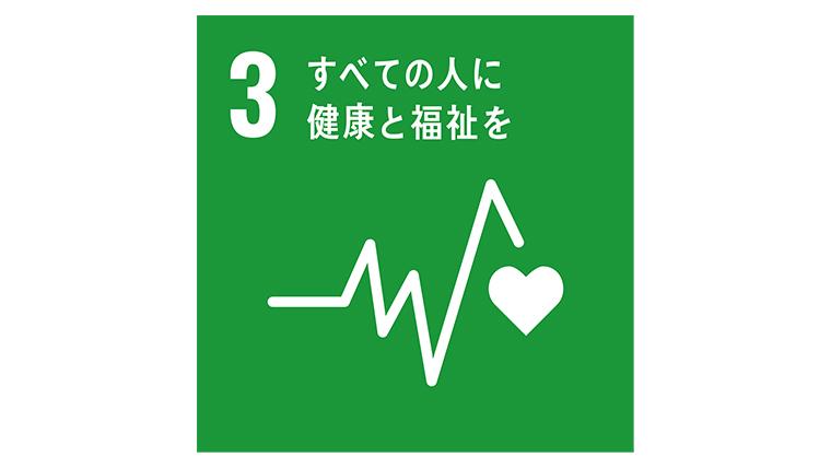 SDGs3「すべての人に健康と福祉を」の現状(世界と日本)