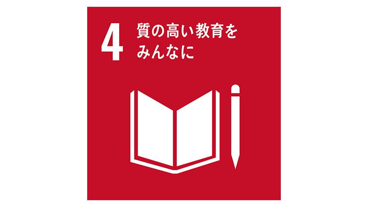 SDGs4「質の高い教育をみんなに」の現状(世界と日本)