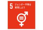 SDGs目標5-ロゴ