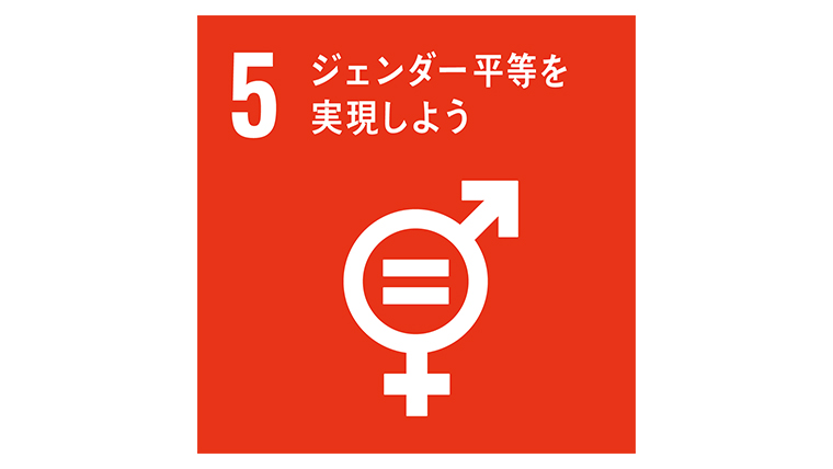 SDGs5「ジェンダー平等を実現しよう」の現状(世界と日本)
