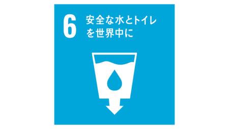 SDGs目標6-ロゴ