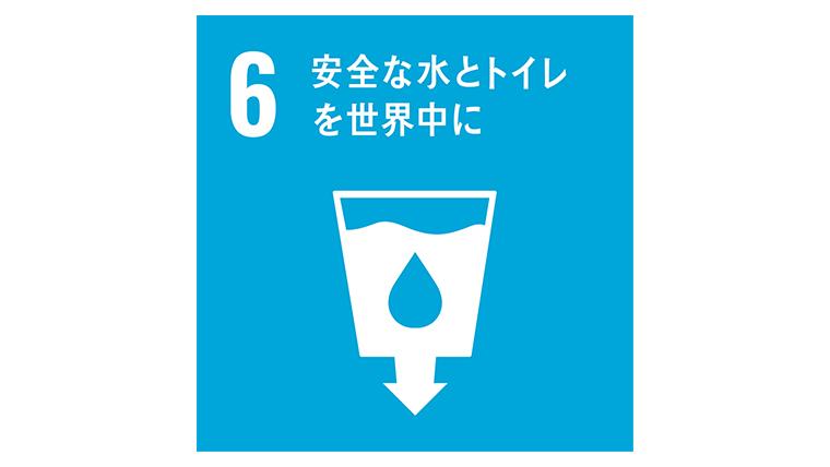 SDGs6「安全な水とトイレを世界中に」の現状(世界と日本)