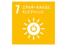 SDGs目標7-ロゴ