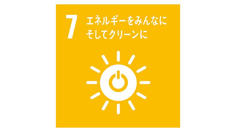 SDGs7「エネルギーをみんなにそしてクリーンに」の現状(世界と日本)