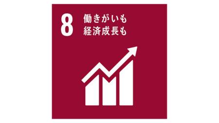 SDGs目標8-ロゴ