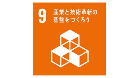 SDGs目標9-ロゴ