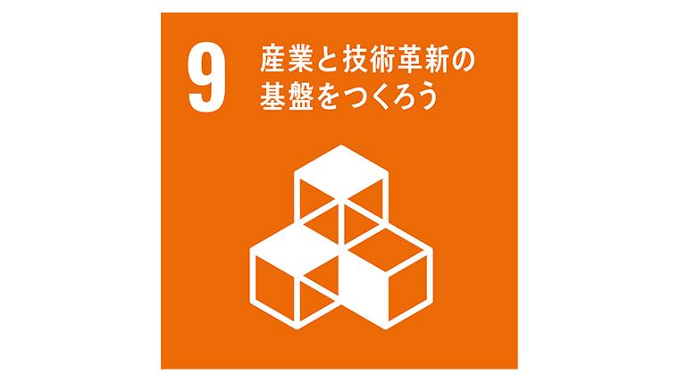 SDGs9「産業と技術革新の基盤をつくろう」の現状(世界と日本)